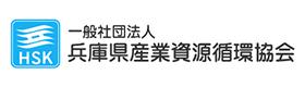 一般社団法人 兵庫県産業資源循環協会