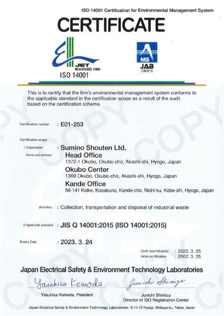 ISO認証証(英語)