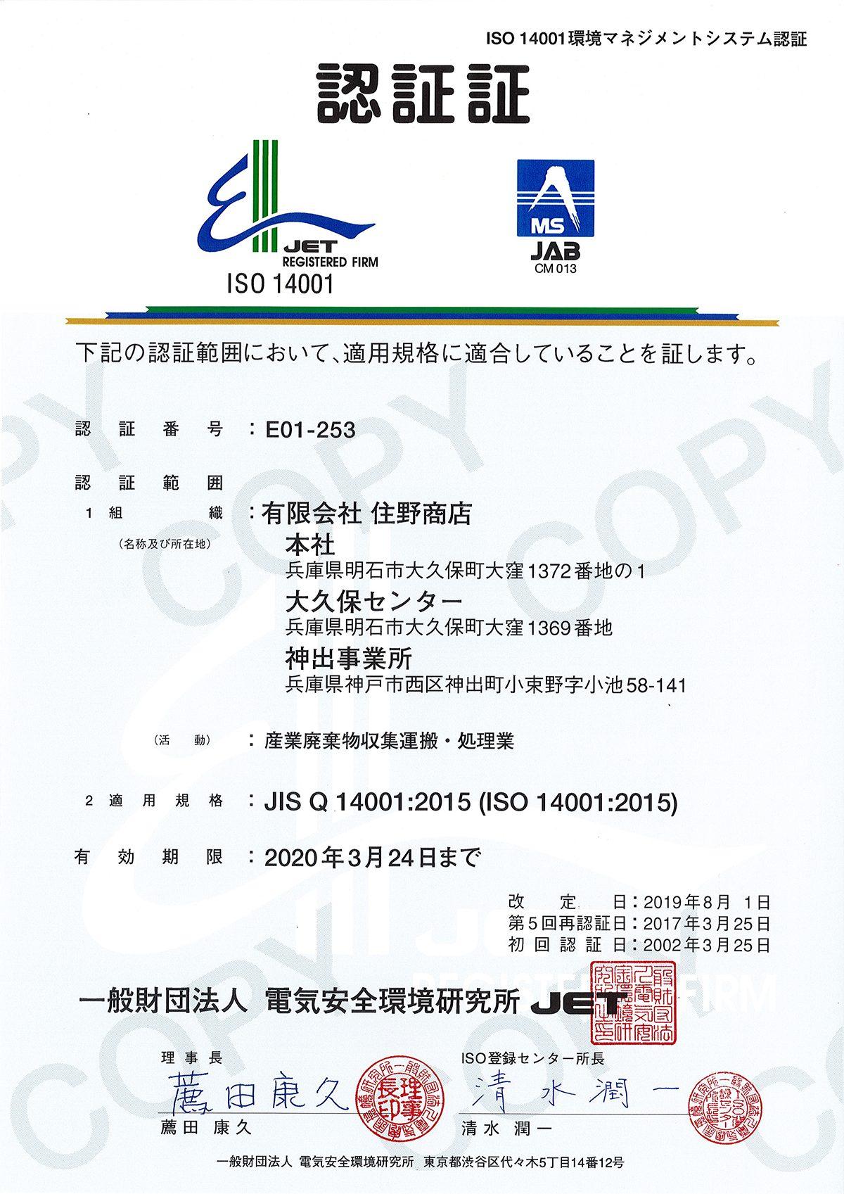 ISO認証証(日本語)