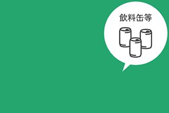鉄・非鉄原料